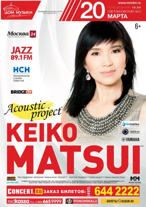 Концерт Keiko Matsui 20 марта