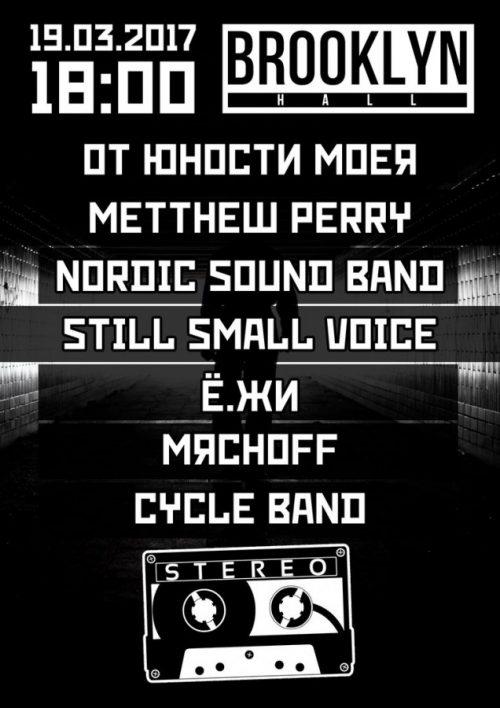 Концерт группы Metthew Perry 19 марта