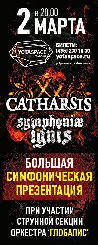 Концерт Catharsis 2 марта
