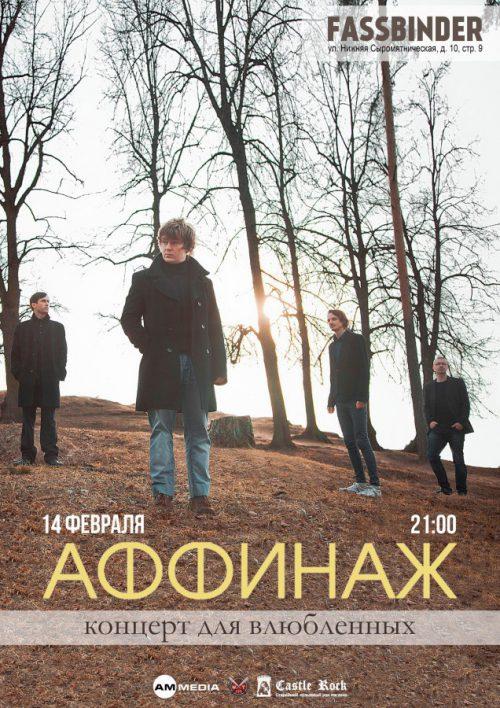 Концерт группы Аффинаж 14 февраля