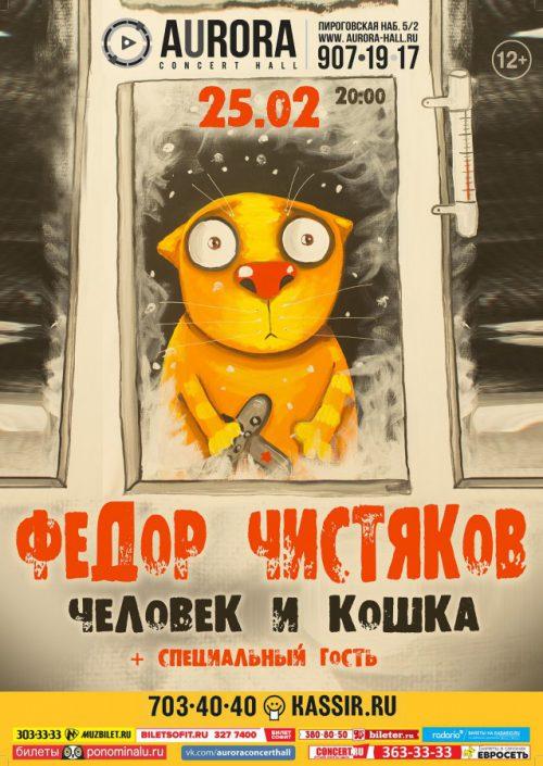 Концерт Федора Чистякова 25 февраля