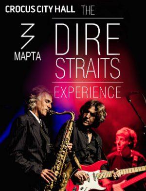 Концерт The Dire Straits 3 марта