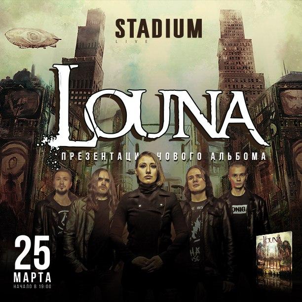 Концерт Louna 25 марта