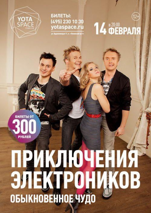 Концерт группы Приключения Электроников 14 февраля