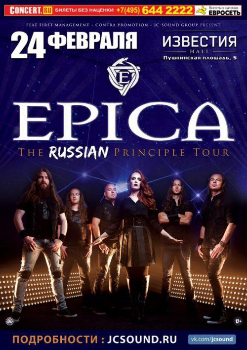 Концерт Epica 24 февраля