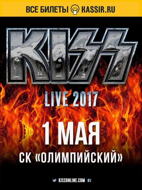 Концерт KISS 1 мая