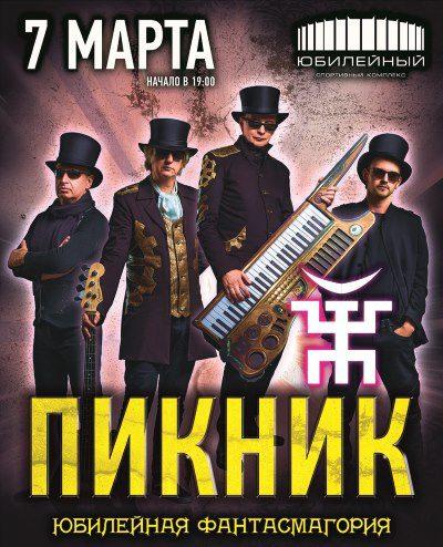 концерт группы Пикник 7 марта