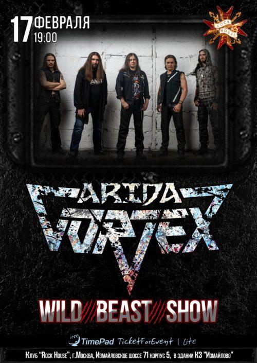 Концерт Arida Vortex 17 февраля