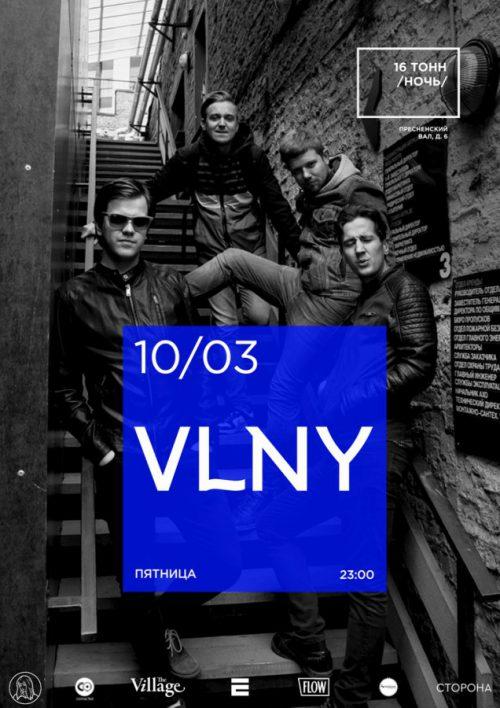 Концерт группы VLNY 10 марта