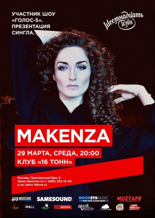 Концерт группы MAKENZA 29 марта