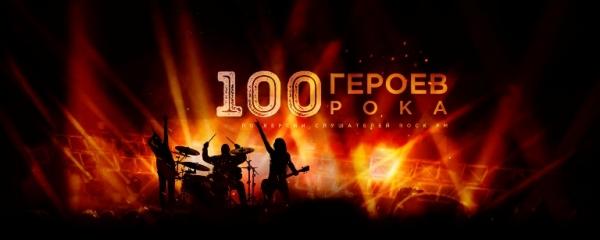 «Сотня героев рока»Rock FM
