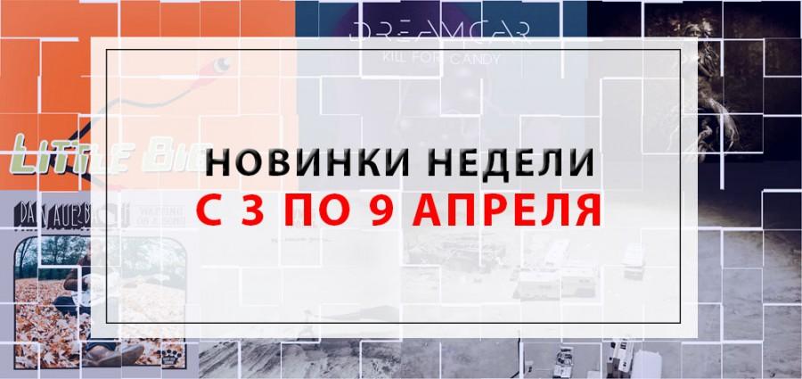 новинки недели 03 – 09 апреля 2017