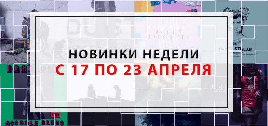 Новинки недели 17 – 23 апреля 2017