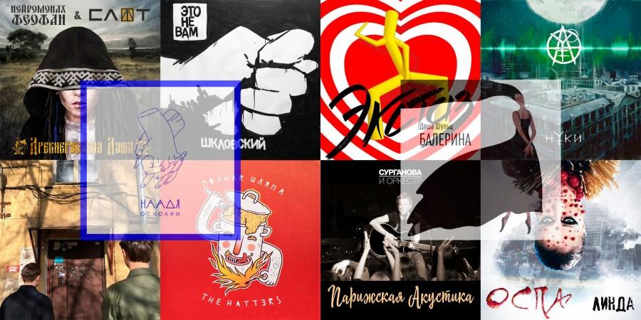 Топ-10 новинок русской музыки за апрель 2017