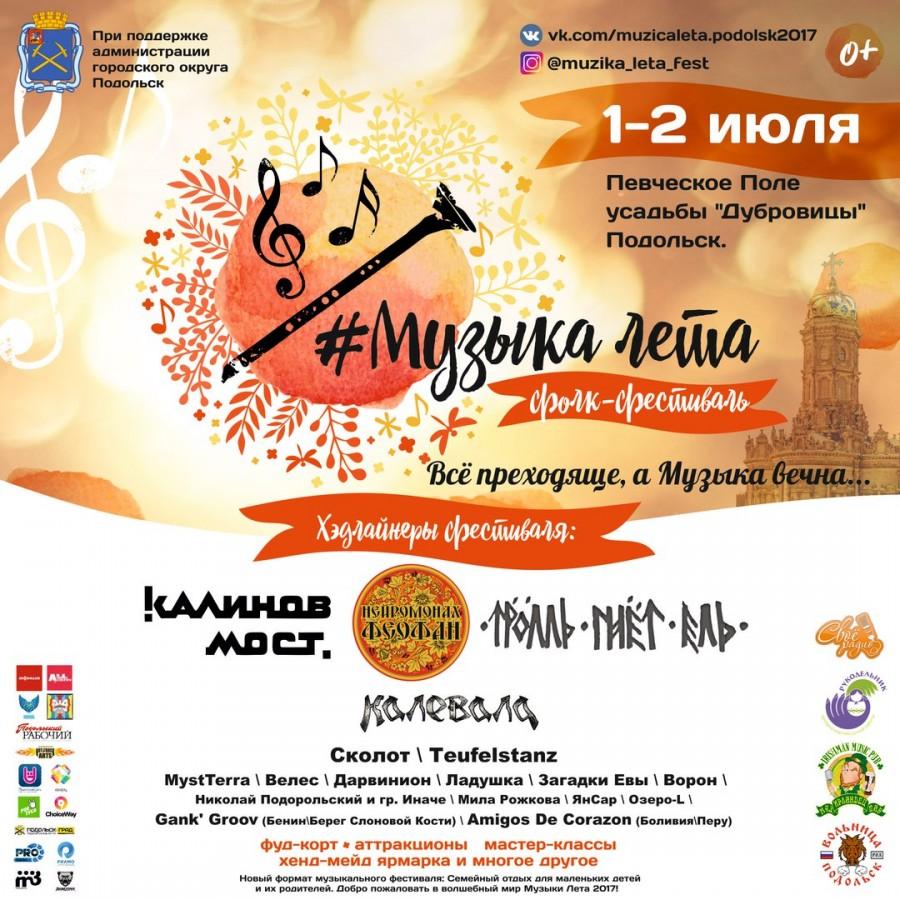 Фестиваль «Музыка лета 2017»