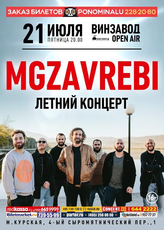 Большой летний концертMgzavrebi в Москве состоится 21 июля