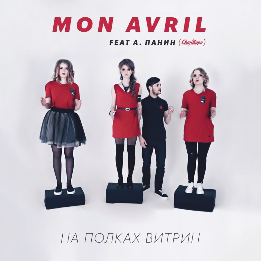 клип MON AVRIL - На полках витрин