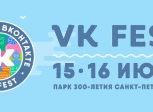 Расписание VK Fest 2017