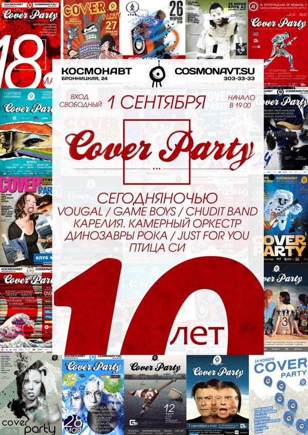 Яна Чудит в интервью COVER PARTY