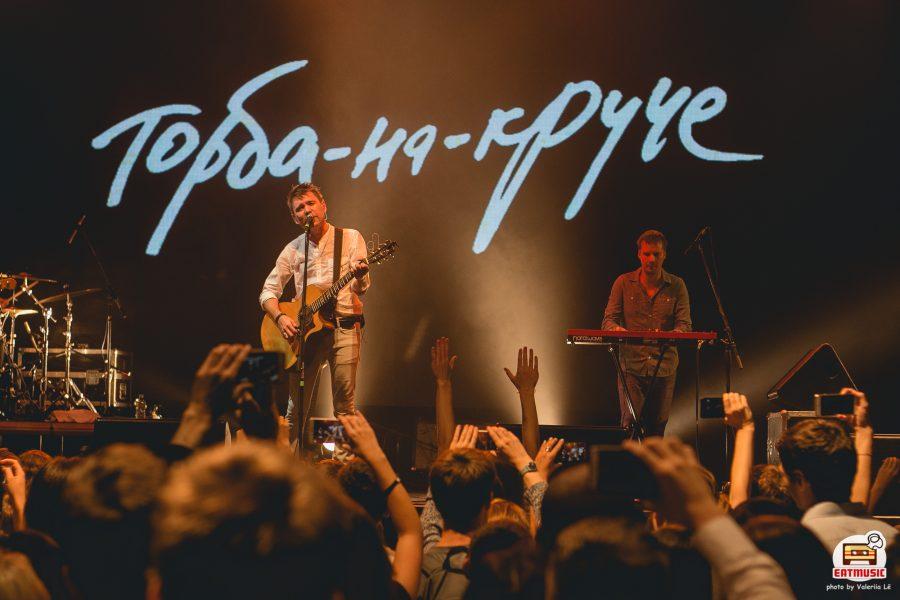 Концерт группы «Торба-на-Круче»: мощный старт нового сезона