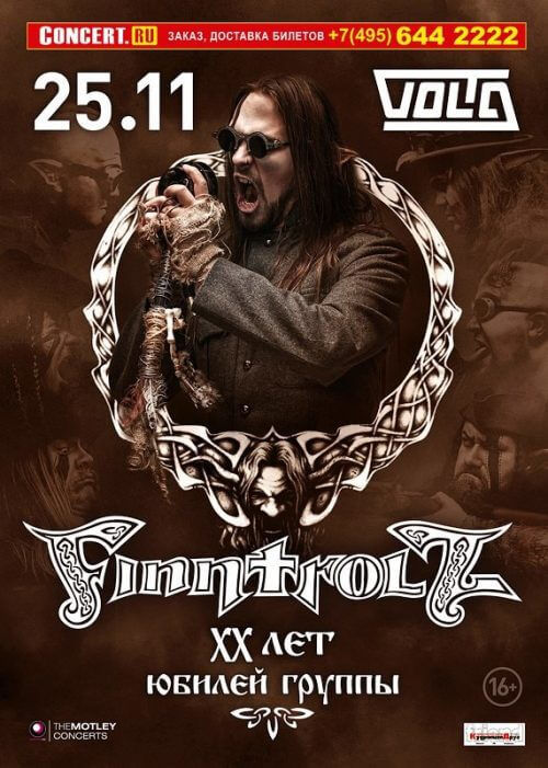 Концерт FINNTROLL 25 ноября
