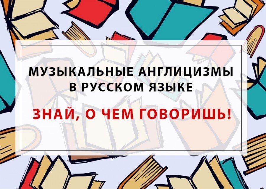 музыкальные англицизмы в русском языке