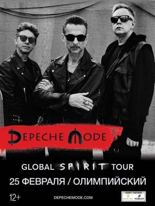 Концерт Depeche Mode 25 февраля