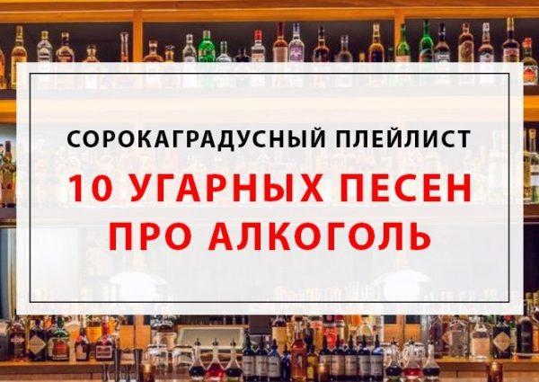 Песня про алкоголизм на украинском