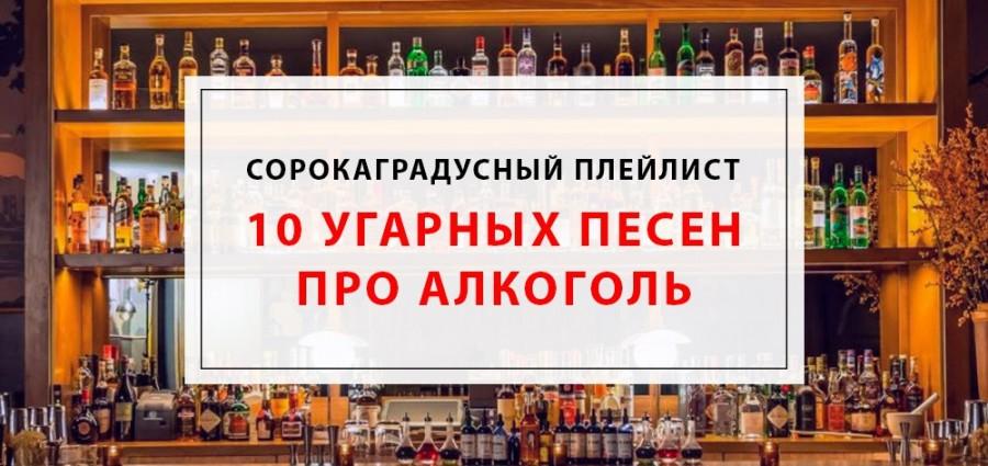 Сорокаградусный плейлист: лучшие песни про алкоголь