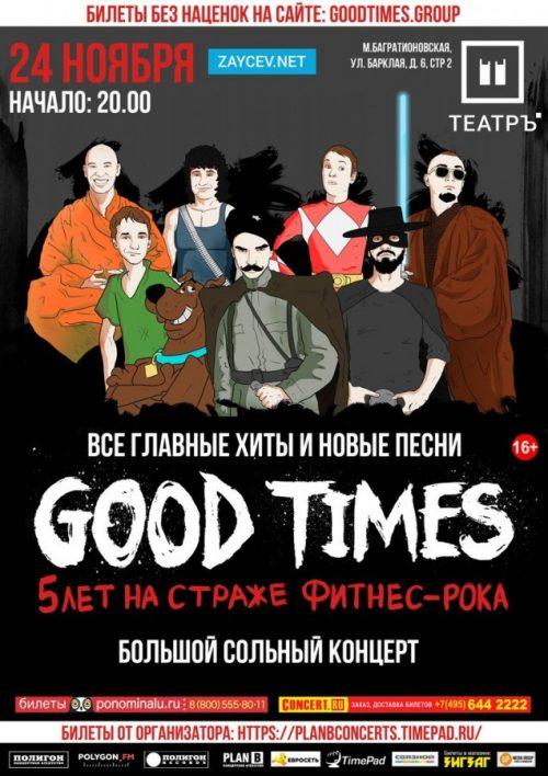 Концерт группы Good Times 24 ноября