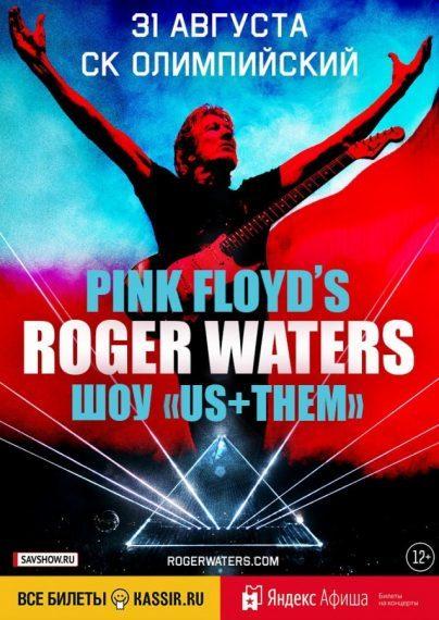 Билеты на концерт Roger Waters в СК Олимпийский в Москве
