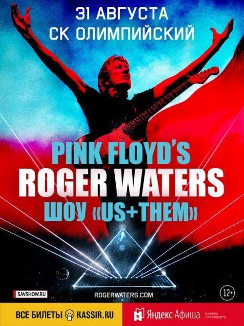 Концерт Roger Waters 31 августа