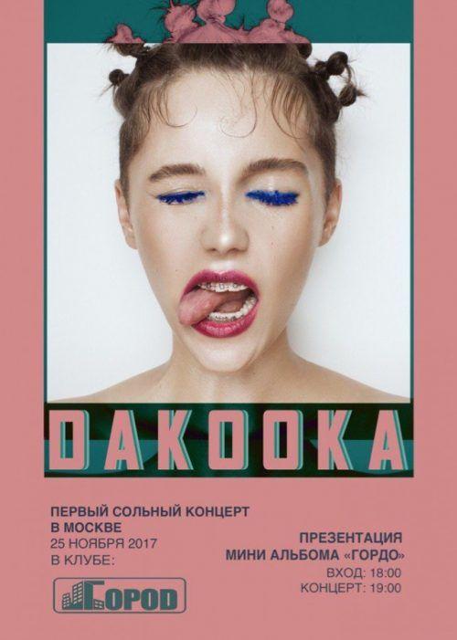 Концерт daKooka 25 ноября