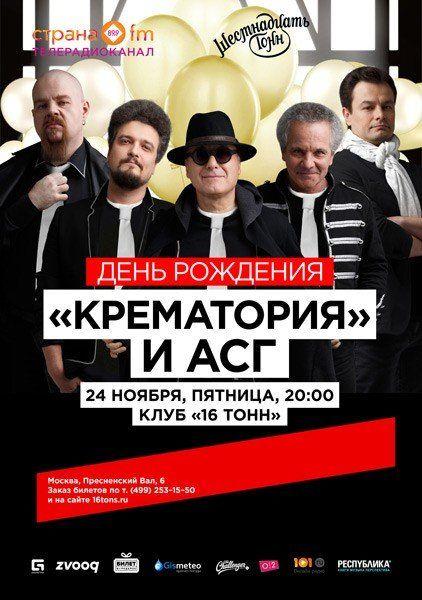 Концерт группы Крематорий 24 ноября