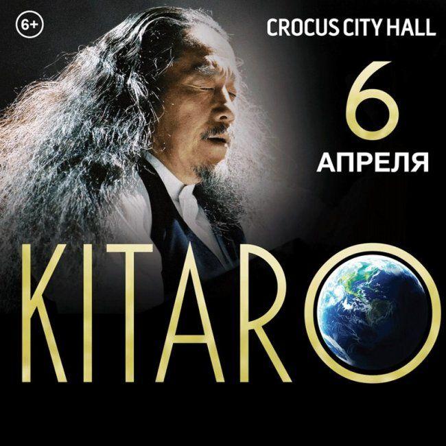 Концерт Kitaro 6 апреля