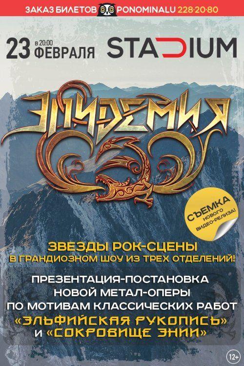 Концерт группы Эпидемия 23 февраля