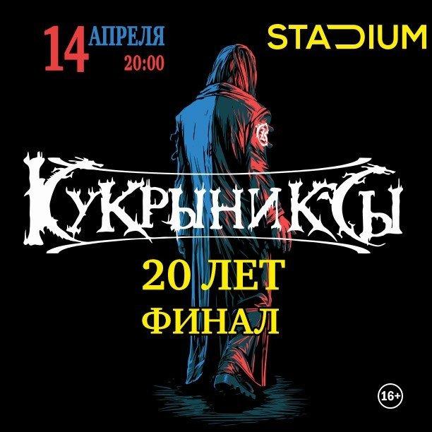 Концерт группы Кукрыниксы 14 апреля