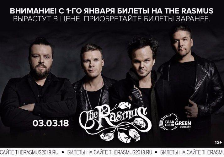 Концерт THE RASMUS 3 марта