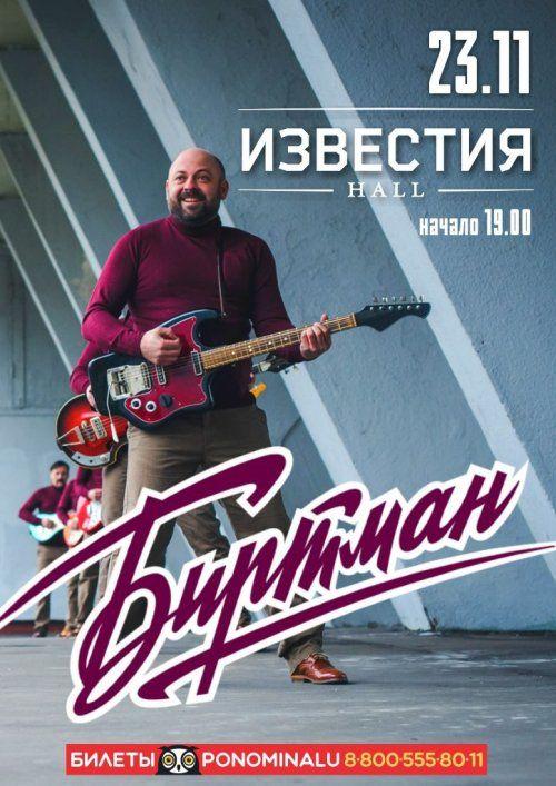 Концерт Биртман 23 ноября