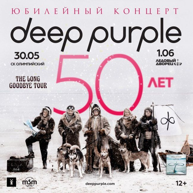 Концерт Deep Purple 30 мая