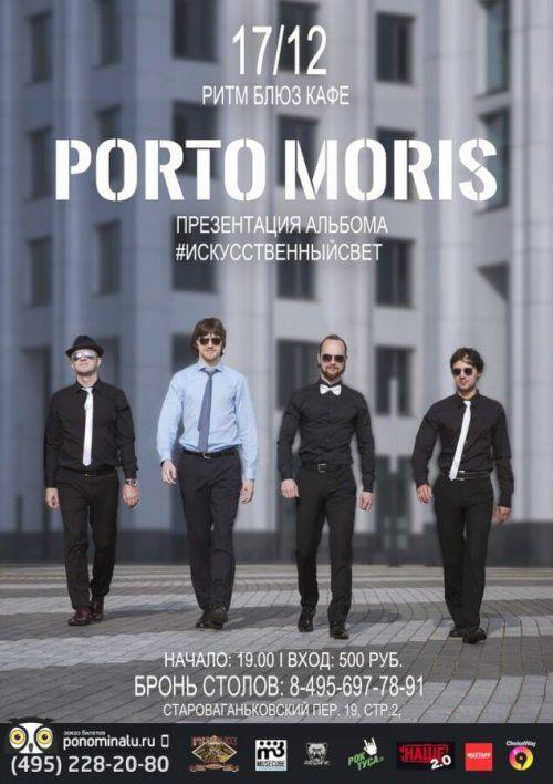 Концерт Porto Moris 17 декабря