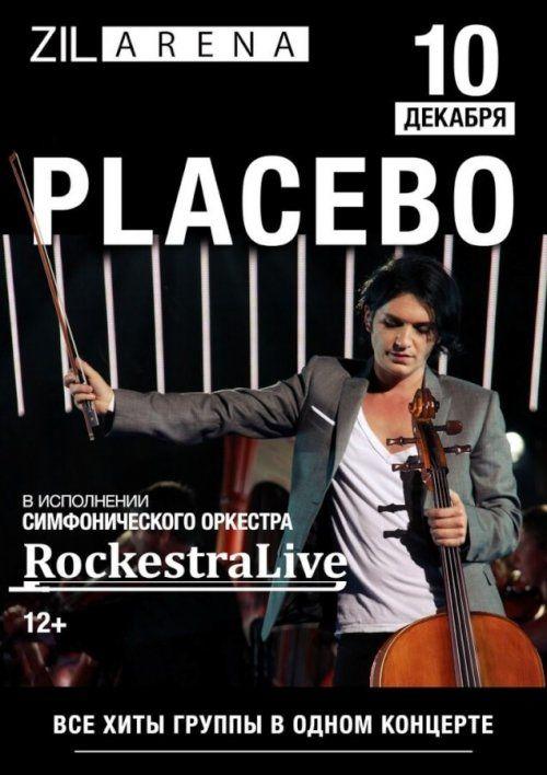 Трибьют PLACEBO в исполнении оркестра 10 декабря