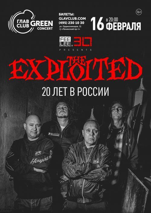 Концерт The Exploited 16 февраля