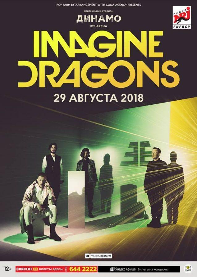 Выступление Imagine Dragons в России запланировано на август 2018 года