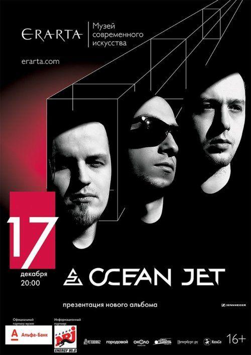 Концерт OCEAN JET17 декабря