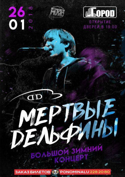 Концерт группы Мертвые Дельфины 26 января