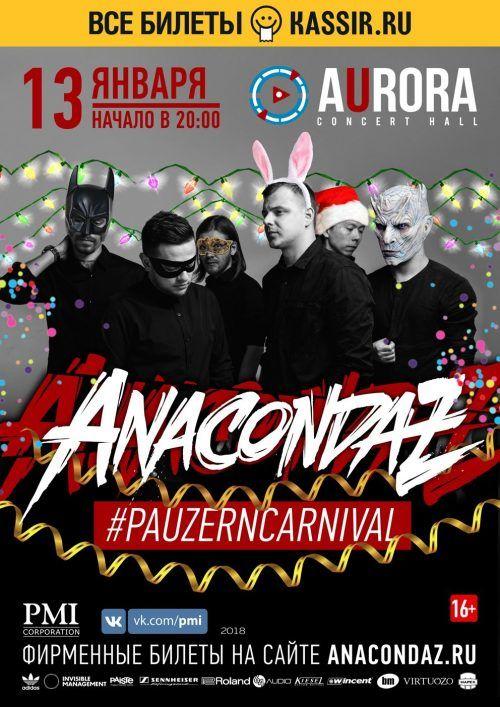 Концерт Anacondaz 13 января