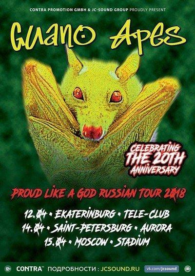 guano apes тур по России 2018