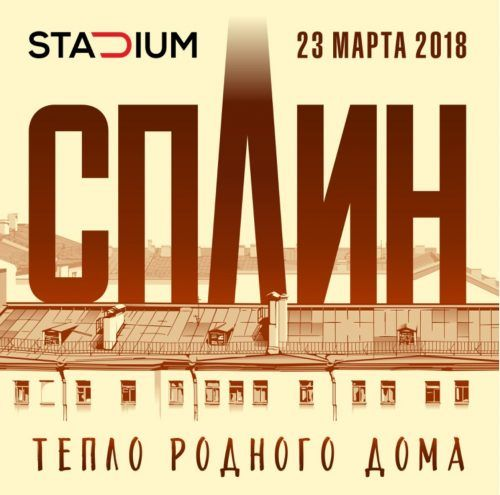 Концерт Сплин 23 марта