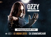 Концерт Ozzy Osbourne 1 июня